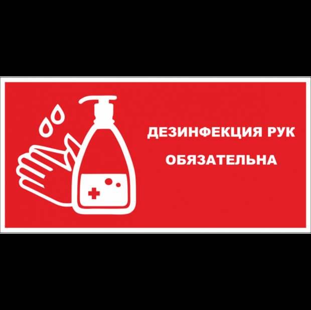 Предупреждающие таблички по коронавирусу. Подборкаchert-poberi-tablichki-koronavirus-22220625062020-1 картинка chert-poberi-tablichki-koronavirus-22220625062020-1
