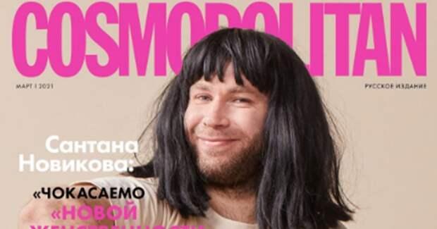 «Стас Просто Класс» рассказал о женственности в ролике для Cosmopolitan