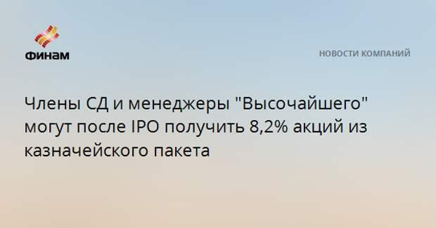 """Члены СД и менеджеры """"Высочайшего"""" могут после IPO получить 8,2% акций из казначейского пакета"""