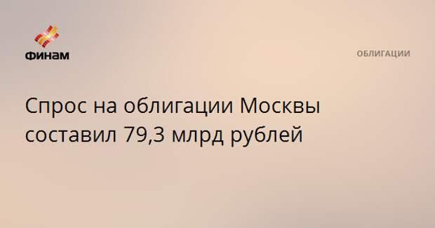 Спрос на облигации Москвы составил 79,3 млрд рублей