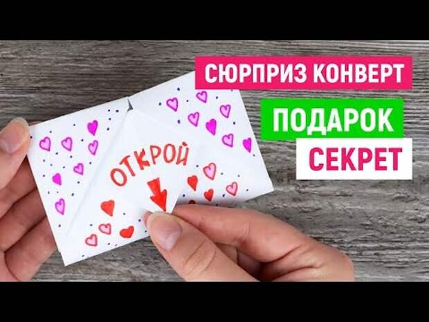 Сюрприз! Подарок! Открытка! Конверт на День Валентина своими руками / Ко...
