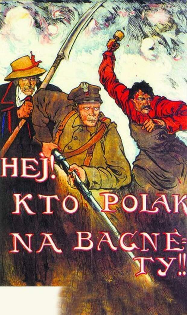 """Патриотический польский плакат 1920 г. """"Эй! Кто<br /> поляк — в штыки!!"""""""