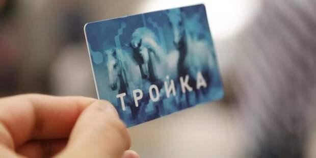 Карту «Тройка» украсит изображение районной достопримечательности Москвы