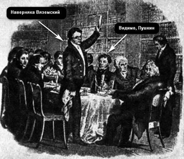 К Вяземскому.  А. С. Пушкин