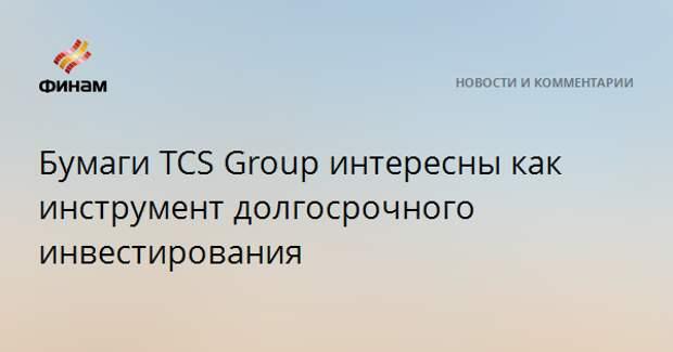 Бумаги TCS Group интересны как инструмент долгосрочного инвестирования