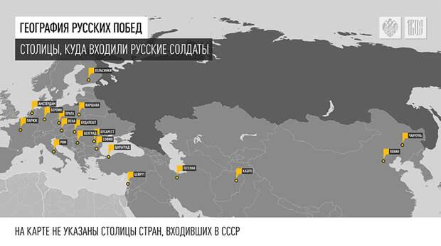 От Парижа до Пекина: все столицы, которые брал русский солдат. Какая следующая?