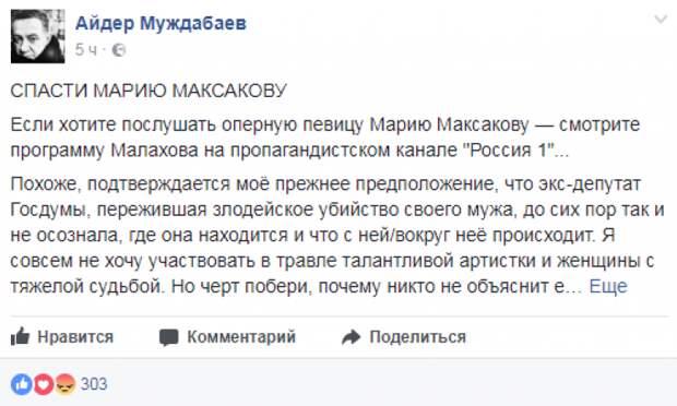 Журналист Муждабаев остро про беглянку Максакову: Верните ее из космоса