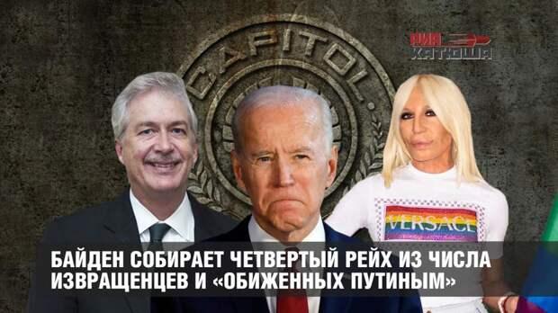 Байден собирает Четвертый рейх из числа извращенцев и «обиженных Путиным»