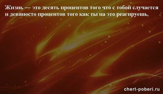 Самые смешные анекдоты ежедневная подборка chert-poberi-anekdoty-chert-poberi-anekdoty-05540603092020-6 картинка chert-poberi-anekdoty-05540603092020-6