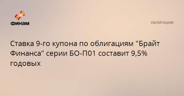 """Ставка 9-го купона по облигациям """"Брайт Финанса"""" серии БО-П01 составит 9,5% годовых"""
