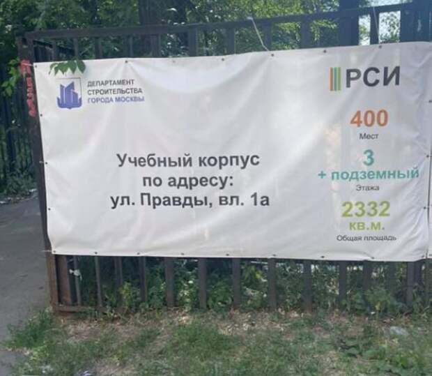 На улице Правды построят учебный корпус на 400 мест