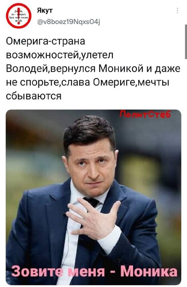 """Фиаско """"Вовы Левински"""" в Овальном кабинете"""