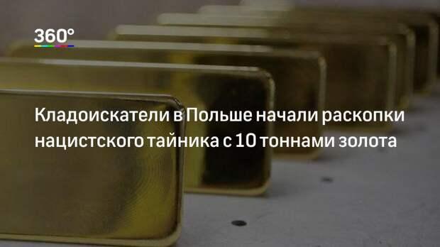 Кладоискатели в Польше начали раскопки нацистского тайника с 10 тоннами золота