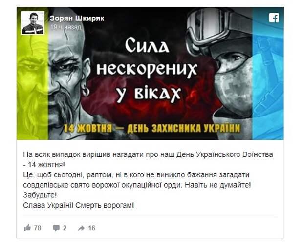 Шкиряк: Даже не думайте отмечать совдеповский праздник вражеской орды