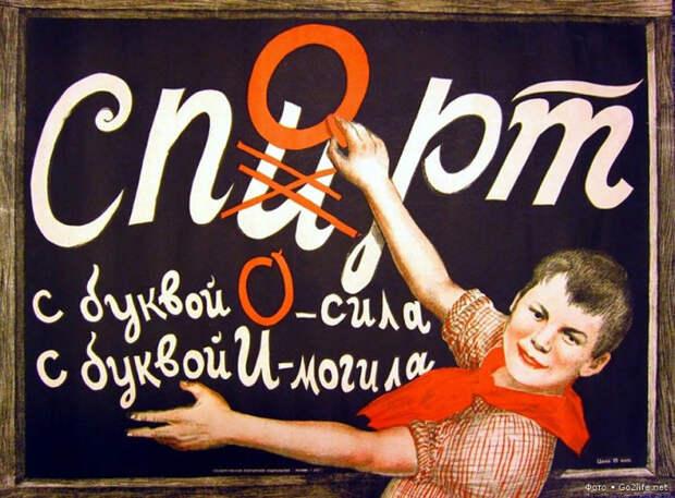 Антиалкогольный плакат./Фото: www.skyscrapercity.com