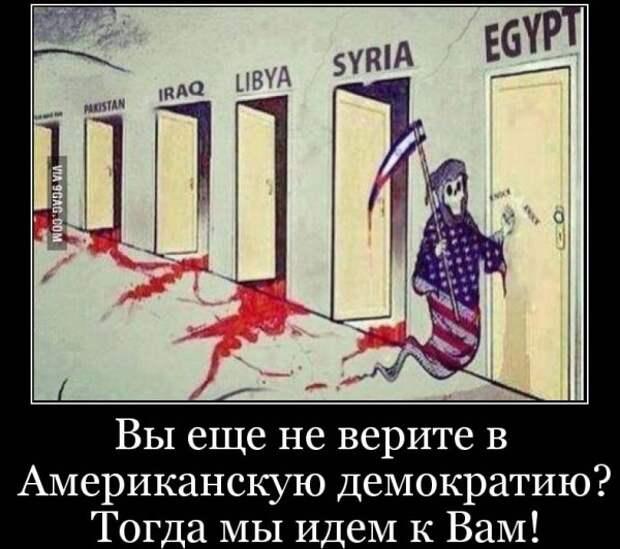 Международный день ДЕМОНОкратии