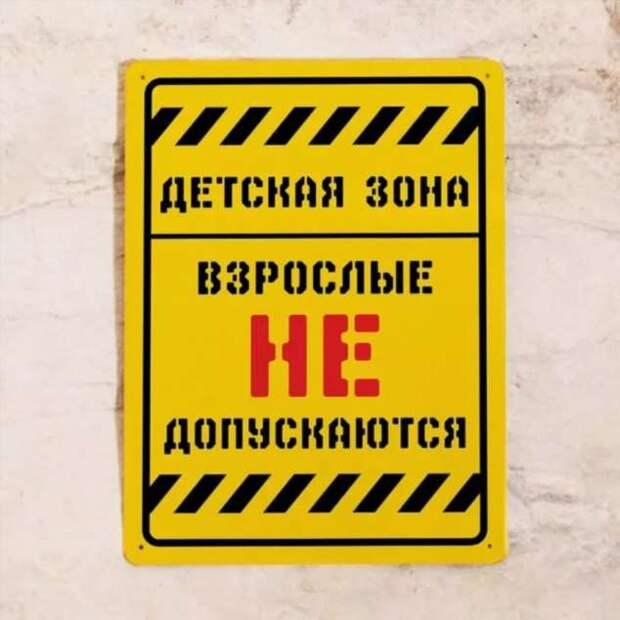 Прикольные вывески. Подборка chert-poberi-vv-chert-poberi-vv-44020330082020-0 картинка chert-poberi-vv-44020330082020-0