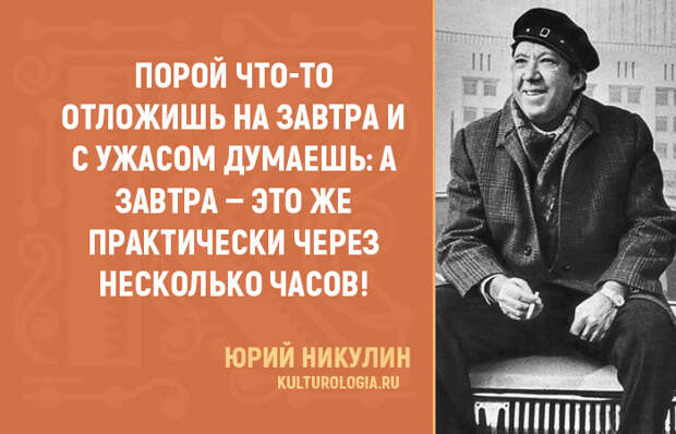 Правила жизни Юрия Никулина - фронтовика, актёра и клоуна, которого назвали «Великим комиком мира»