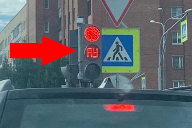 «АУ» на светофоре, что это значит