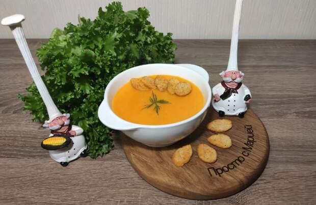 «Бархатный» суп из тыквы! Готовится легко, улетает на ура