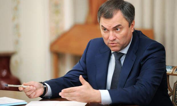 Володин предложил ввести уголовную ответственность за призывы к санкциям против граждан России