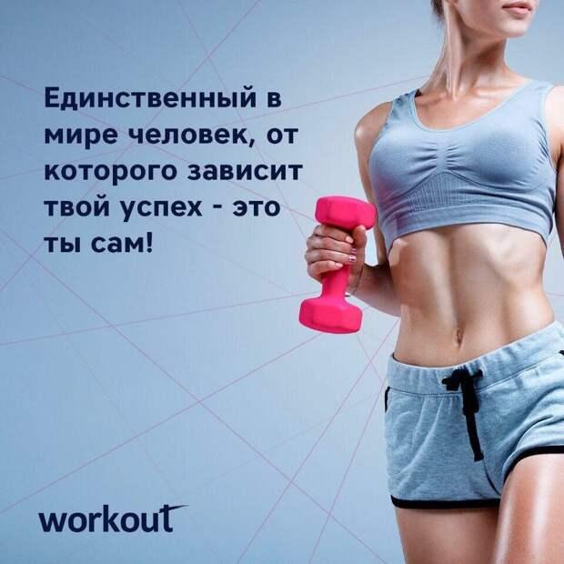 Как мотивировать себя на спорт?