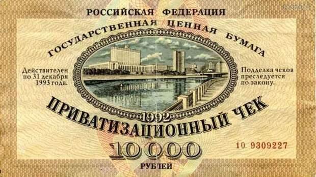 Приватизация и Россия – ненужное зачеркнуть. Колонка Николая Старикова