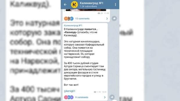 Киногородок «Каливуд» планируется построить в Калининградской области