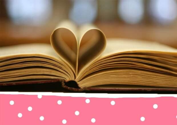 20 книг о любви для взрослых и подростков