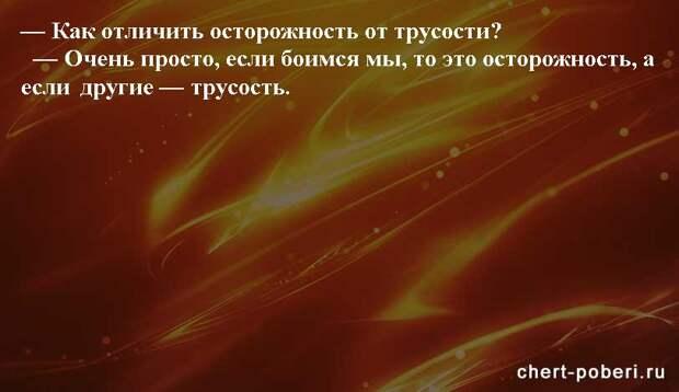 Самые смешные анекдоты ежедневная подборка chert-poberi-anekdoty-chert-poberi-anekdoty-08400521102020-2 картинка chert-poberi-anekdoty-08400521102020-2
