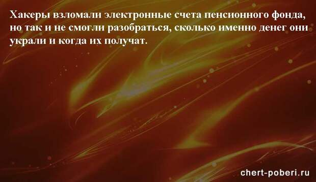 Самые смешные анекдоты ежедневная подборка chert-poberi-anekdoty-chert-poberi-anekdoty-07410827092020-4 картинка chert-poberi-anekdoty-07410827092020-4