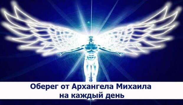 Защитные молитвы от Архангела Михаила на каждый день