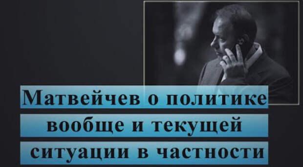 Матвейчев о политике вообще и текущей ситуации в частности