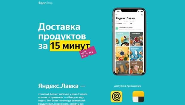 «Яндекс.Лавка» стала работать круглосуточно в Московском регионе