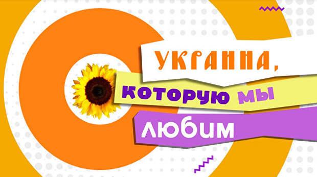 Украина, которую любят в России. Как православные наводят мосты между государствами