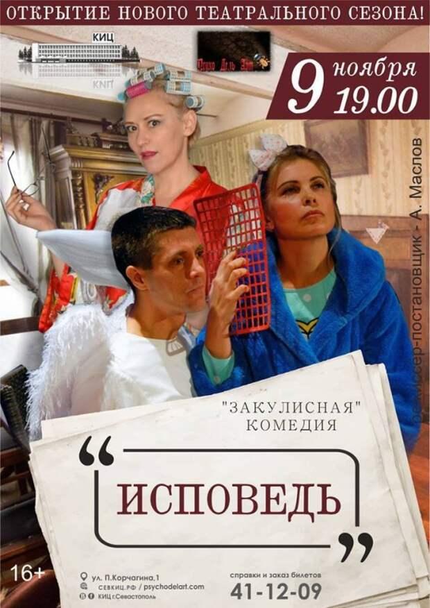 Что посмотреть в ноябре в Севастополе? (строго 18 +)