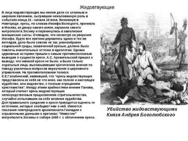 Заговор против России и Руси. Запрещенная победа. Что такое ересь жидовствующих