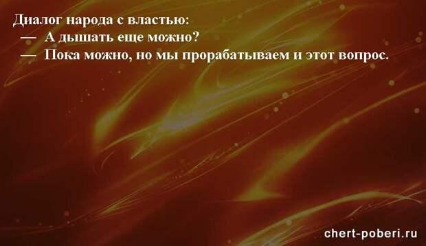 Самые смешные анекдоты ежедневная подборка chert-poberi-anekdoty-chert-poberi-anekdoty-14240504012021-3 картинка chert-poberi-anekdoty-14240504012021-3