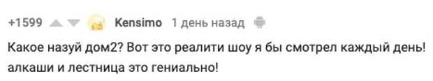 Падающие слестницы русские алкаши стали хитом англоязычного интернета