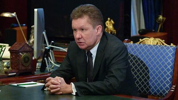Миллер заявил об изменении стратегии «Газпрома»