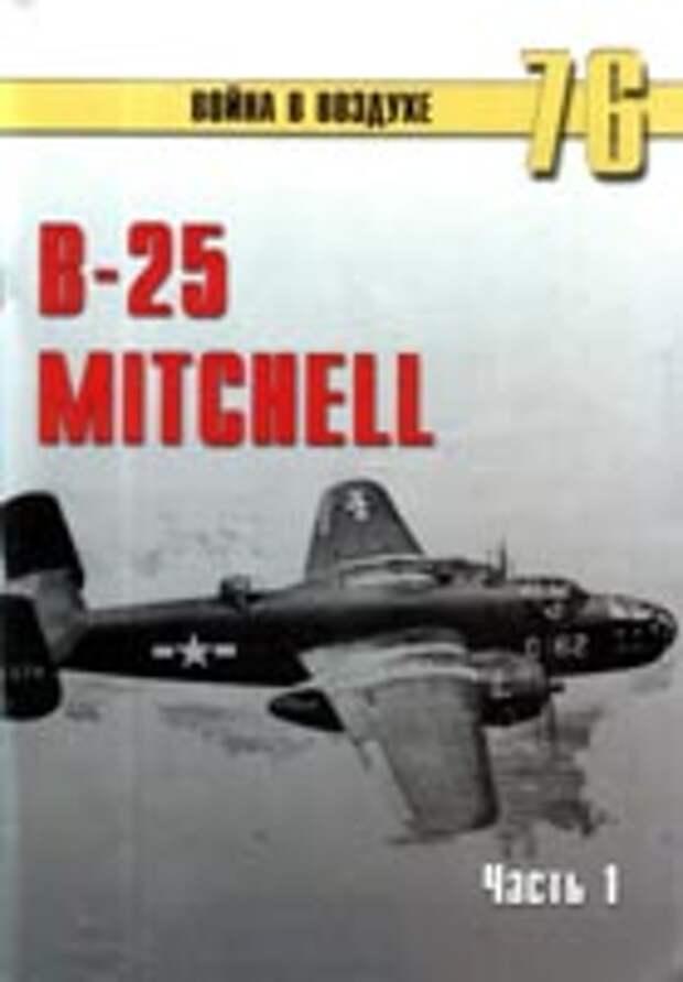 """В-25 """"Mitchell"""". Часть 1"""