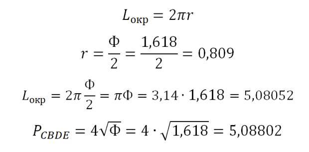 Приблизительное равенство с точностью около 0,001 %