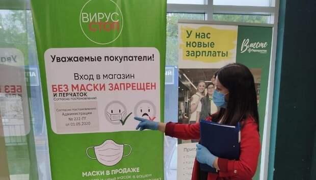 Ограничения на розничную торговлю окончательно снимут в Подмосковье 25 июня