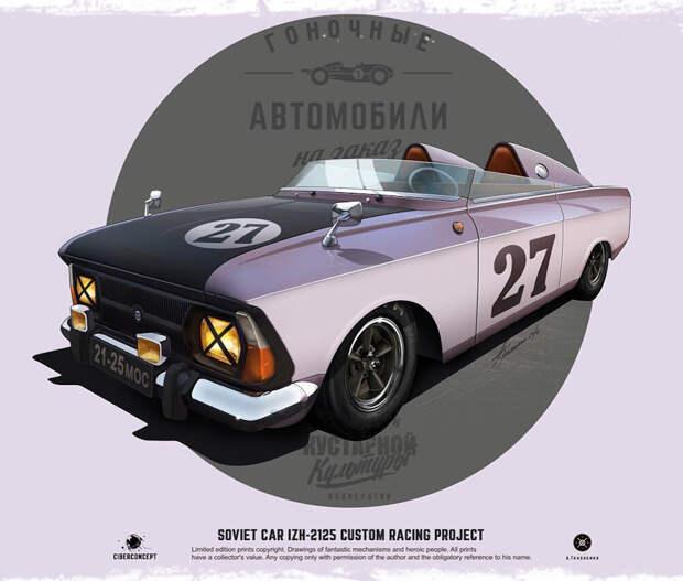 Custom project IZH-2125 racing car