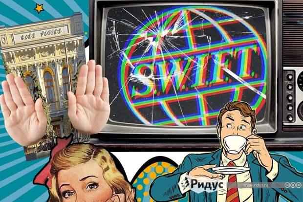 Назад вСССР: готова ли Россия жить без SWIFT идругих благ цивилизации