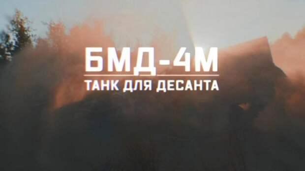 БМД-4М – лучшая в мире боевая машина, танк для десанта