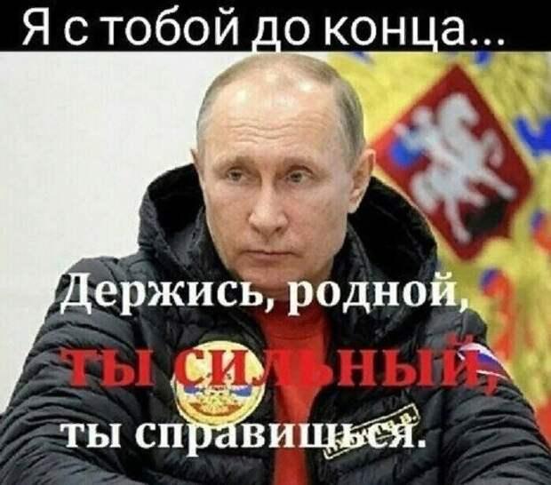 Вот такой вот у нас есть козырь в рукаве про запас против голого короля. И за ним уже потянулась Рука Кремля