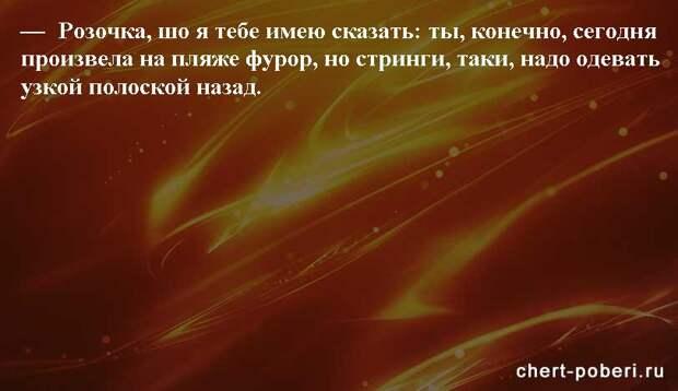 Самые смешные анекдоты ежедневная подборка chert-poberi-anekdoty-chert-poberi-anekdoty-14240614122020-6 картинка chert-poberi-anekdoty-14240614122020-6