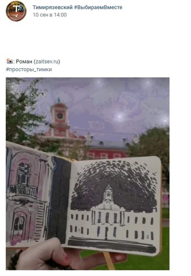Фото дня: Тимирязевская академия в скетчбуке художника