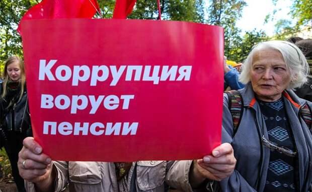 Пенсионной реформе 2 года: Разоблачена самая грандиозная афера. Кто в России наживается на деньгах стариков?